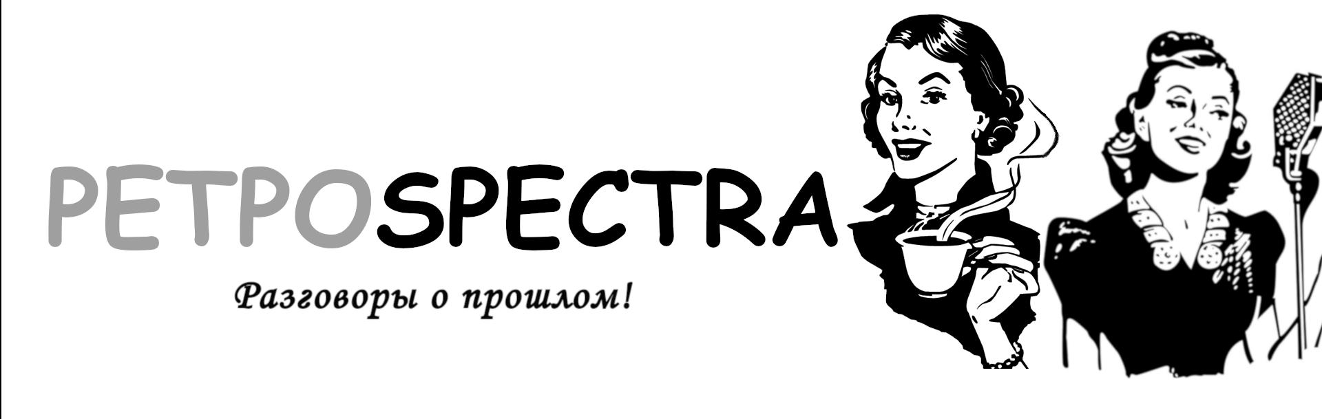 РЕТРОspectra